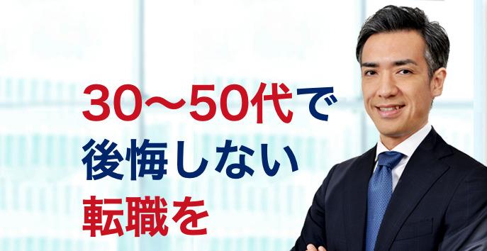転職エージェント_おすすめ_JACリクルートメント