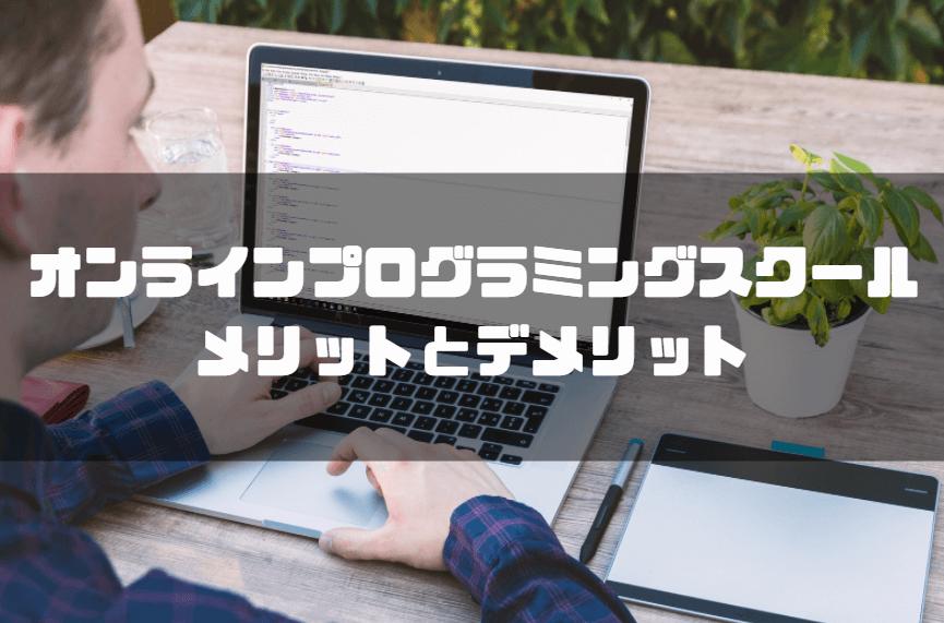 オンラインプログラミングスクール_メリットとデメリット