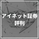 FX_アイネット証券_評判