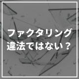 ファクタリング_違法
