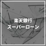 楽天銀行_スーパーローン