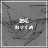 脱毛_おすすめ