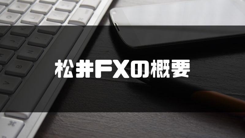 松井FX評判_概要