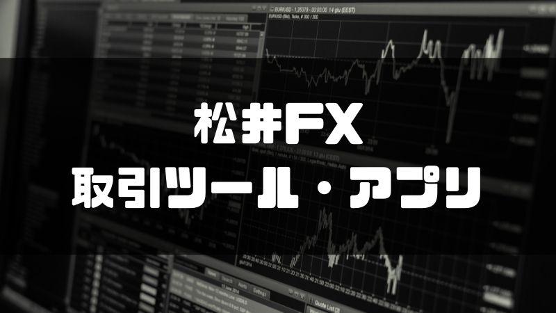 松井FX評判_ツール・アプリ