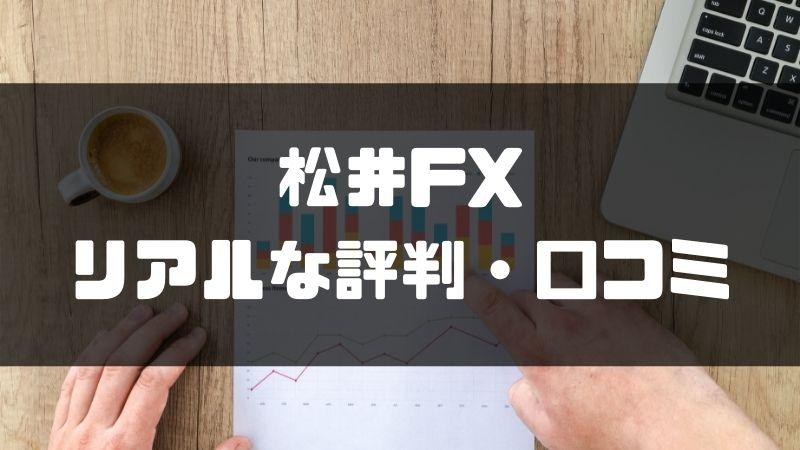 松井FX評判_口コミ