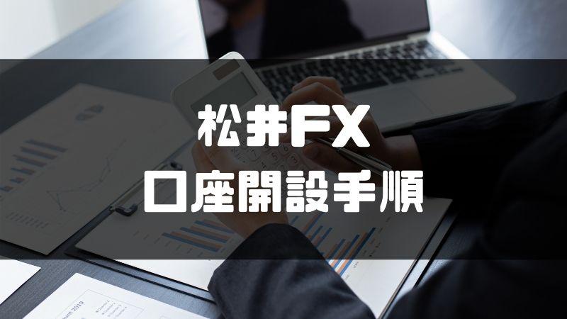 松井FX評判_口座開設手順