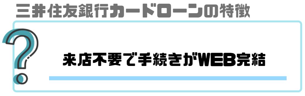 三井住友銀行_カードローン_金利_特徴_来店不要で手続きがWEB完結
