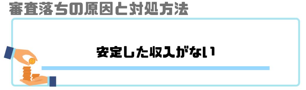 三井住友銀行_おまとめローン_審査落ちの原因と対処方法_安定した収入がない