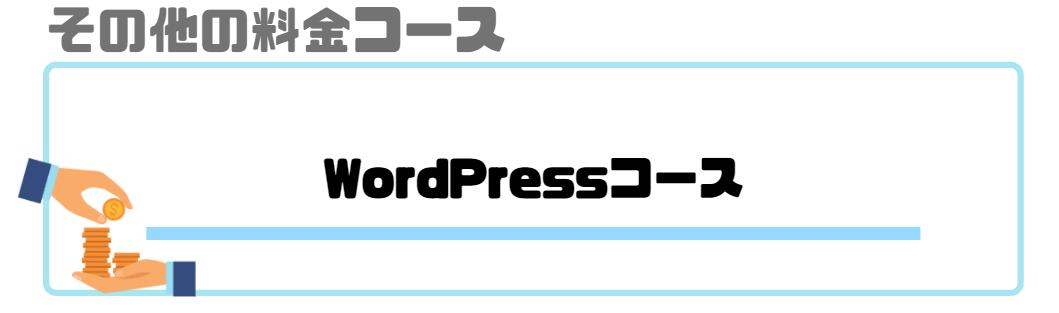 code_camp_コードキャンプ_その他のコース_wordpressコース