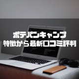 potepan_camp_ポテパンキャンプ_サムネイル