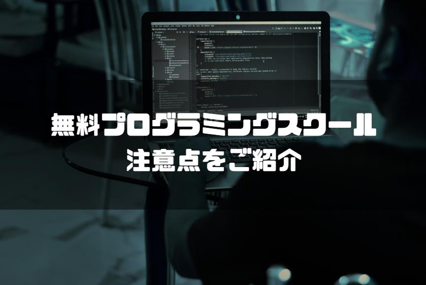 プログラミングスクール_無料_注意点