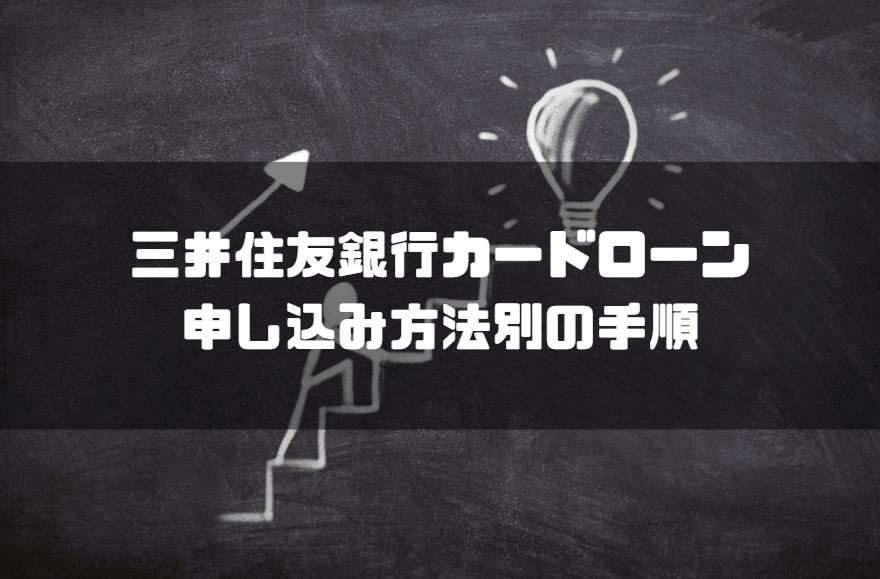 三井住友銀行_カードローン_金利_申し込み方法別の手順