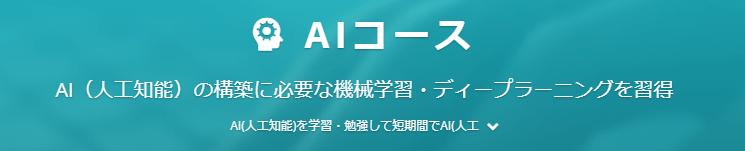 techacademy_テックアカデミー_プログラミングコース_aiコース