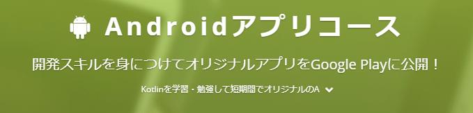 techacademy_テックアカデミー_プログラミングコース_androidアプリコース