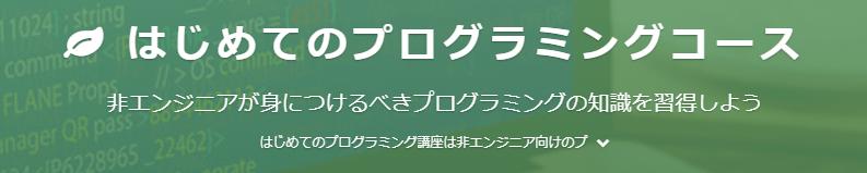 techacademy_テックアカデミー_プログラミングコース_はじめてのプログラミングコース