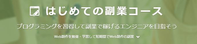 techacademy_テックアカデミー_プログラミングコース_はじめての副業コース