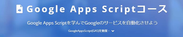 techacademy_テックアカデミー_プログラミングコース_google_apps_scriptコース