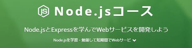 techacademy_テックアカデミー_プログラミングコース_node_js_コース