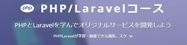 techacademy_テックアカデミー_プログラミングコース_php_laravelコース
