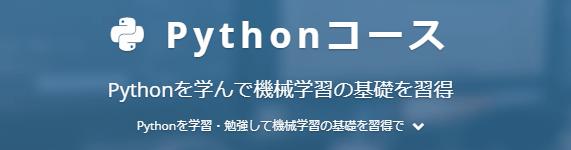 techacademy_テックアカデミー_プログラミングコース_pythonコース
