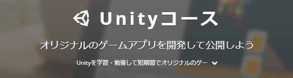 techacademy_テックアカデミー_プログラミングコース_unityコース