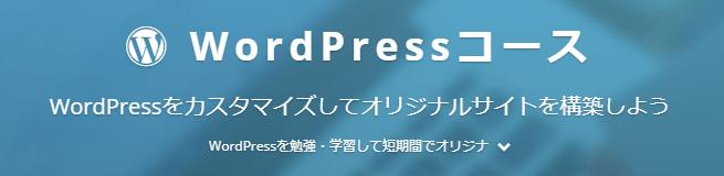 techacademy_テックアカデミー_プログラミングコース_wordpressコース