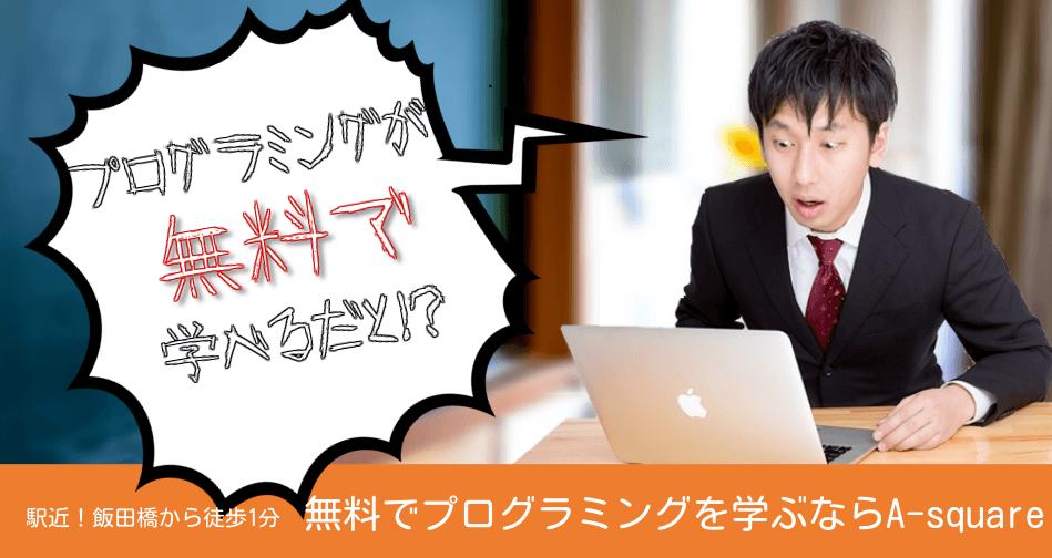 プログラミングスクール_無料_a_square