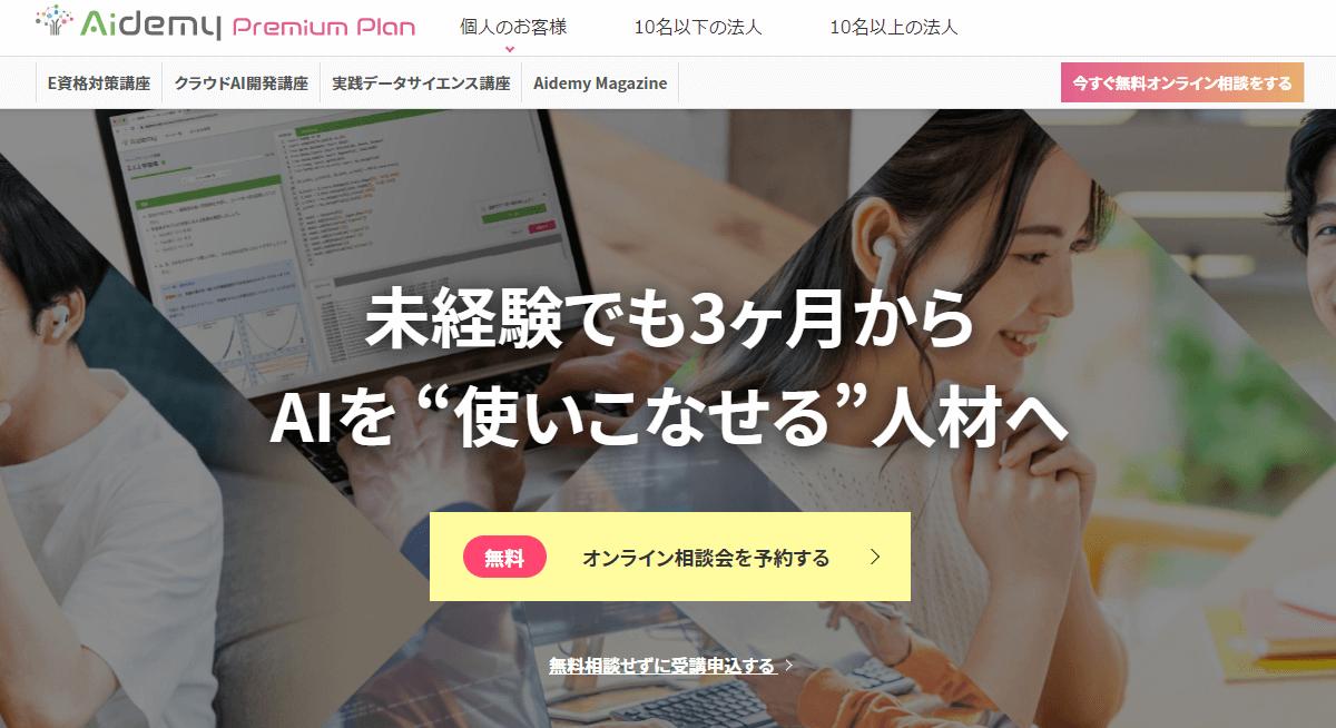 プログラミングスクール_無料_おすすめ_aidemy_アイデミー