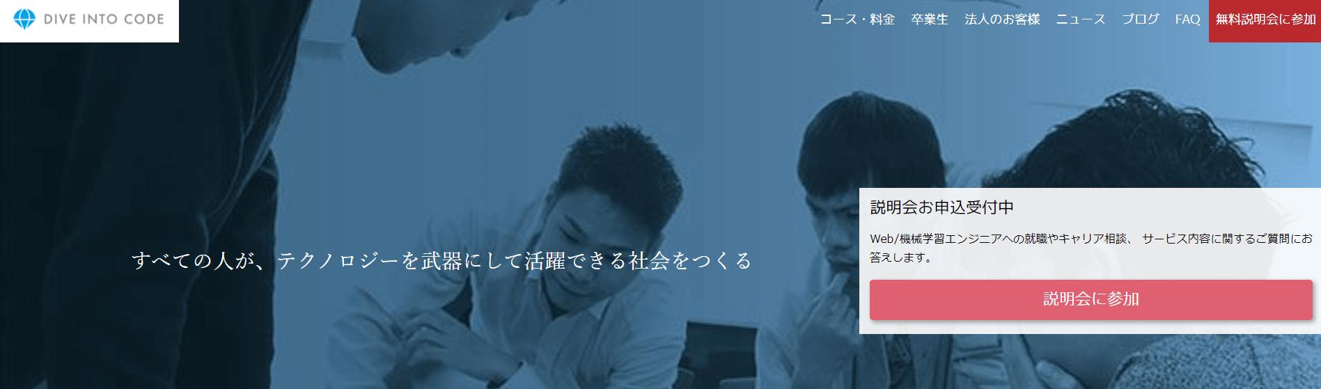 プログラミングスクール_無料_おすすめ_dive_into_code