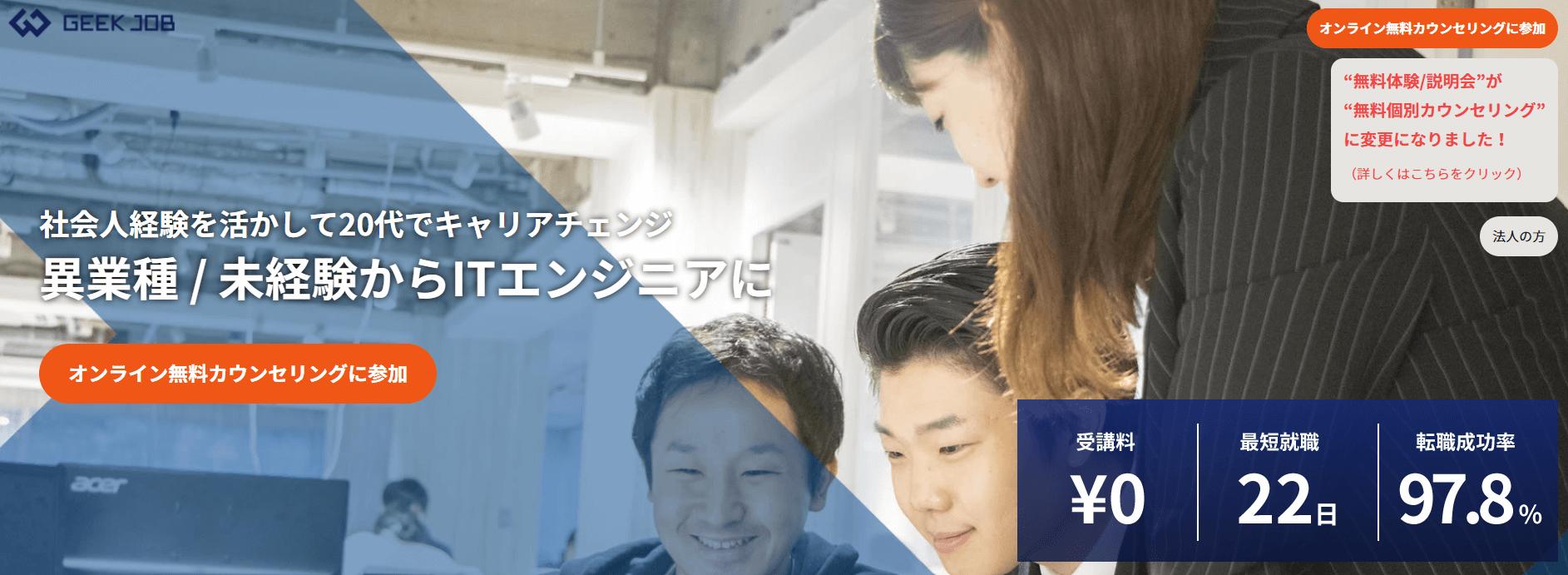 プログラミングスクール_おすすめ_社会人_geekjob