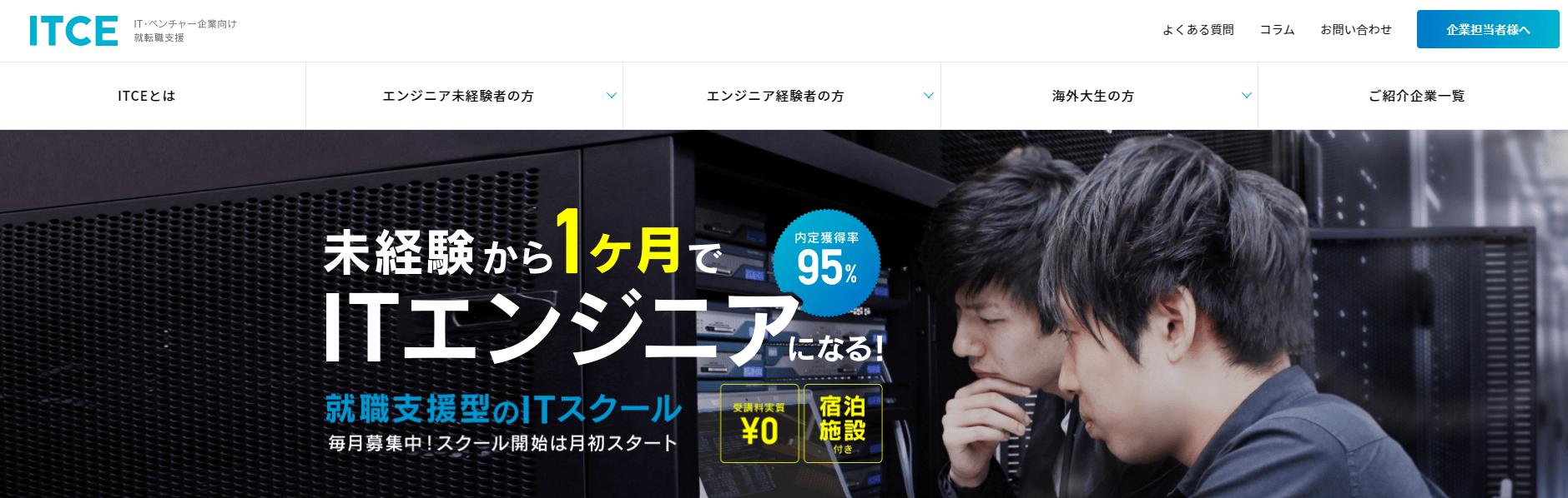 プログラミングスクール_無料_おすすめ_itce_academy