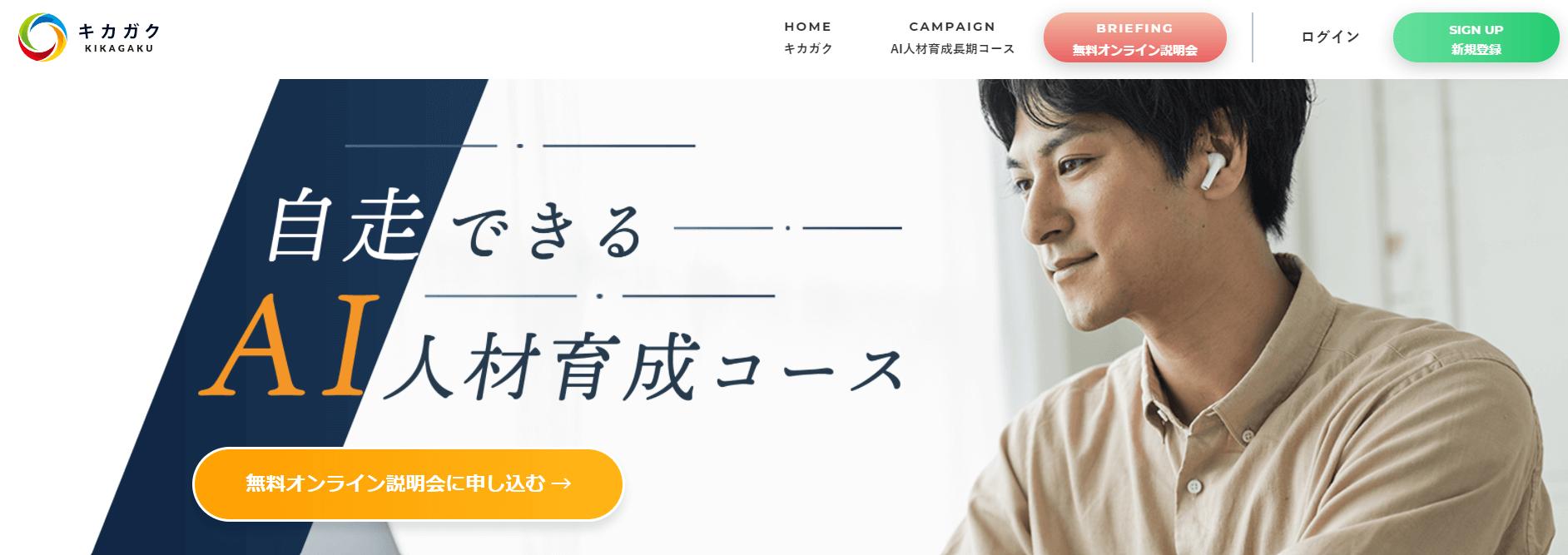 プログラミングスクール_おすすめ_キカガク