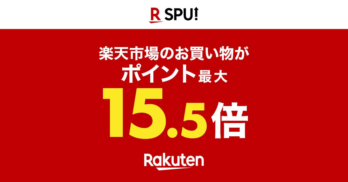 楽天カード_SPU