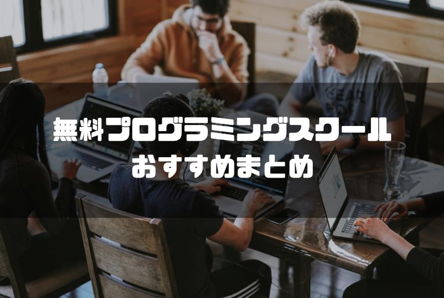 プログラミングスクール_無料_まとめ