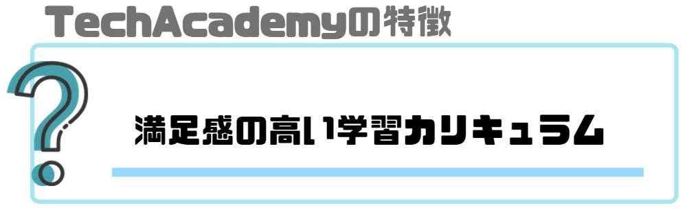 techacademy_テックアカデミー_特徴_満足感の高い学習カリキュラム