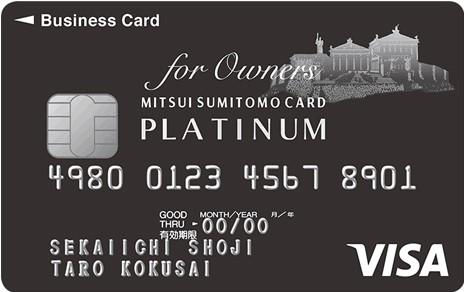 三井住友ビジネスカード for Owners(プラチナ)