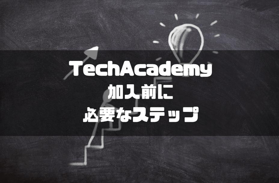 techacademy_テックアカデミー_加入前に必要なステップ