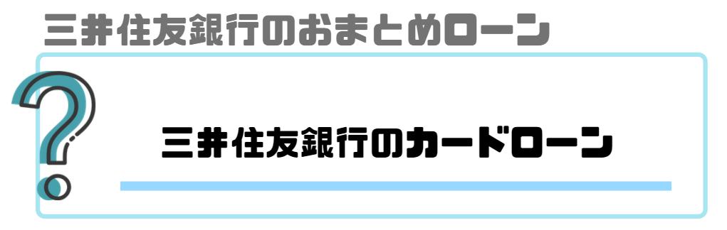 三井住友銀行_おまとめローン_三井住友銀行のカードローン