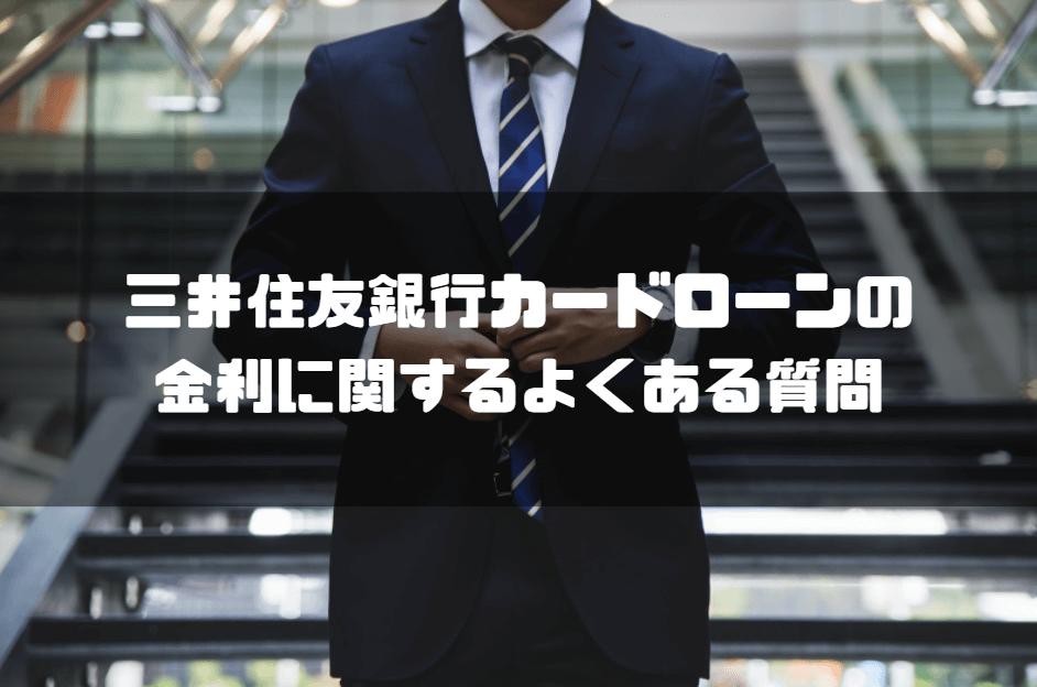 三井住友銀行_カードローン_金利_よくある質問