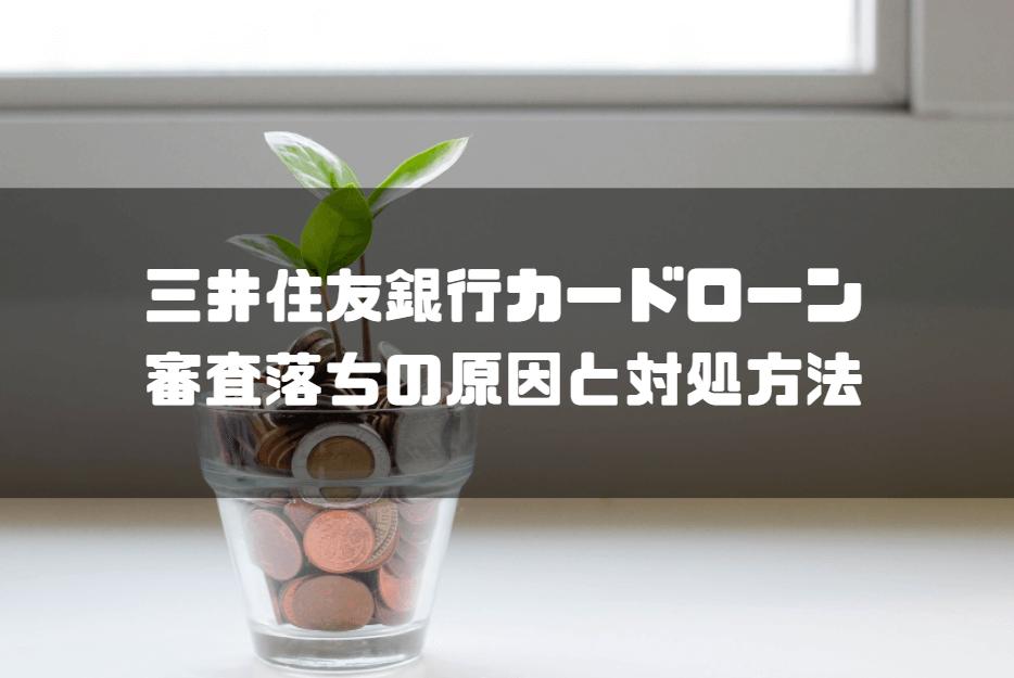 三井住友銀行_おまとめローン_審査落ちの原因と対処方法