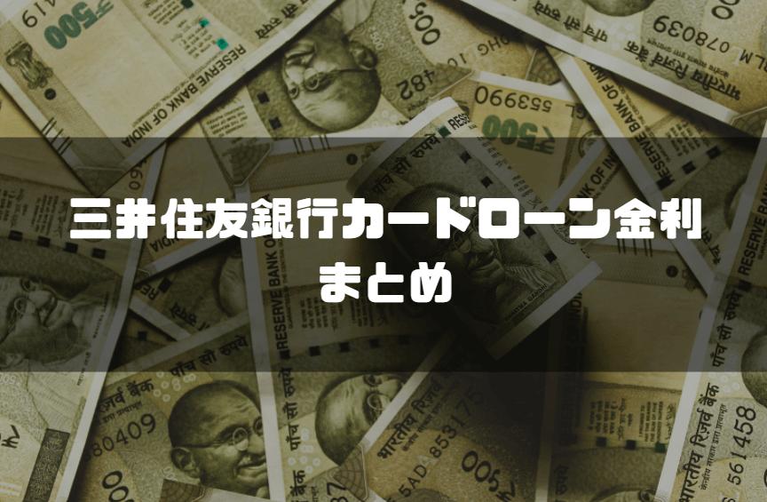 三井住友銀行_カードローン_金利_まとめ