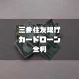三井住友銀行_カードローン_金利_サムネイル