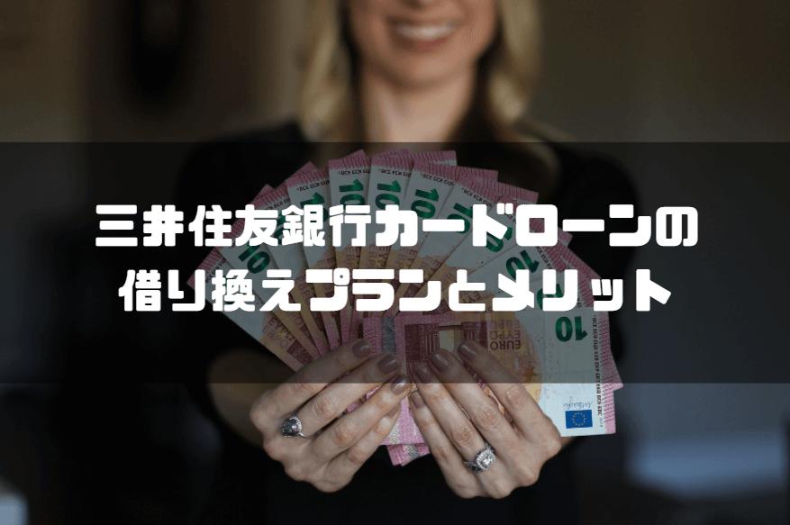 三井住友銀行_カードローン_金利_借り換えプランとメリット