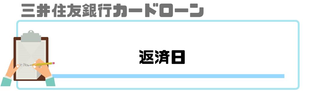 三井住友銀行_カードローン_金利_返済日