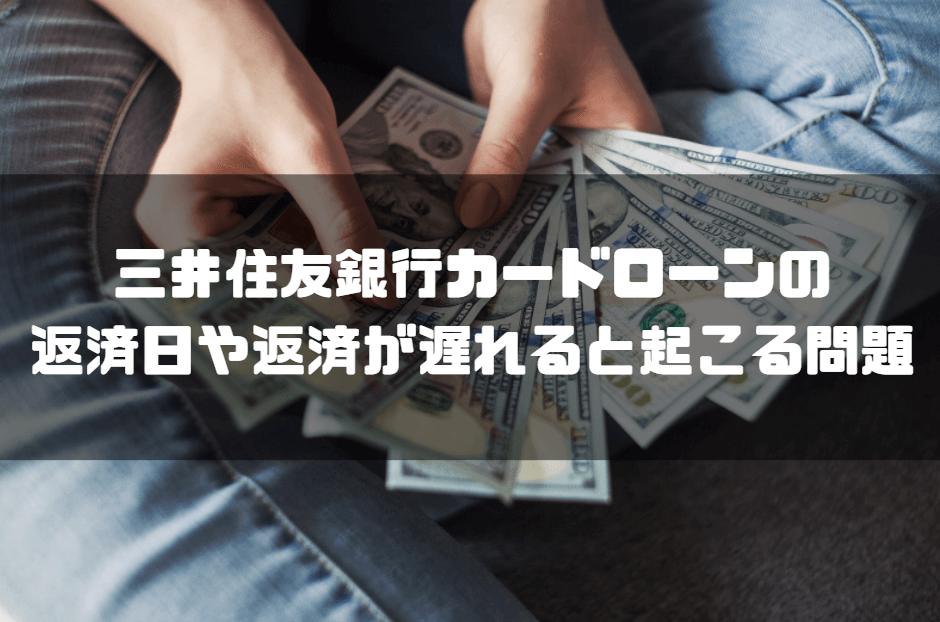 三井住友銀行_カードローン_金利_返済日や返済が遅れると起こる問題