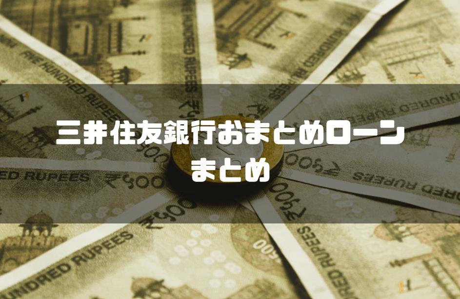 三井住友銀行_おまとめローン_まとめ