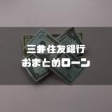 三井住友銀行_おまとめローン_サムネイル