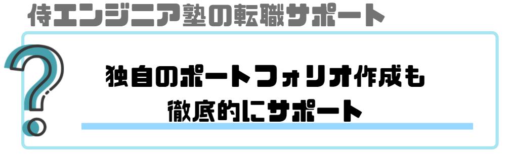 侍エンジニア塾_評判_転職サポート_独自のポートフォリオ作成も徹底的にサポート