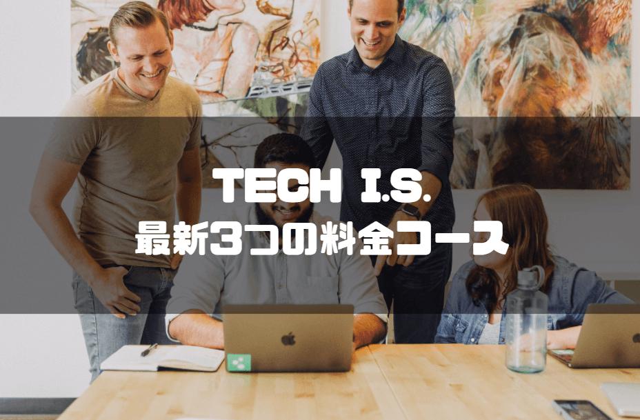 tech_i_s_テックアイエス_tech_i_s_テックアイエス_最新の3つの料金コース