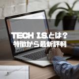 テックアイエス(TECH I.S.)の最新評判から料金コース・特徴・卒業生の進路をご紹介